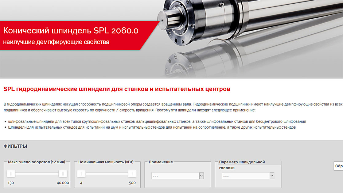 Website SPL in Russisch | MUBVideoDesign